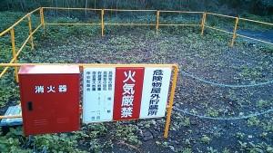 やばそうな危険物保管場所